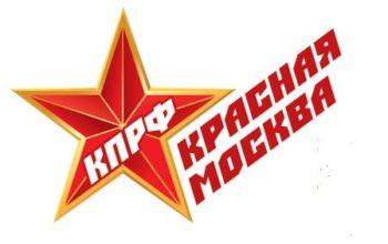КПРФ выдвинула 44 кандидата на выборы в Мосгордуму (Список)