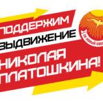 Движение За Новый Социализм и партия КПРФ объединяют усилия!